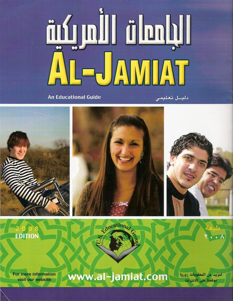 Al Jamiat Cover 2007-2008